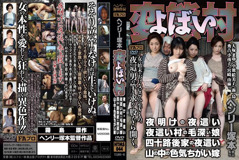 HTMS-044 hpjav Sayoko Kuroki (Yoko Hideyoshi) Miko Koike Pervert Town (Night Visit) – Dawn Night Visit – Night Visit Village's Thick Haired Babes – Widow's