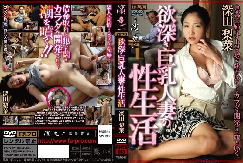 RHTS-013 javguru The Sex Life Of A Greedy Married Woman With Big Tits Rina Fukada