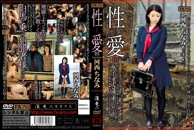 RHTS-018 free jav Lustful (5) Cute Girl's Sexual relations with Her New Father. Chinami Kasai