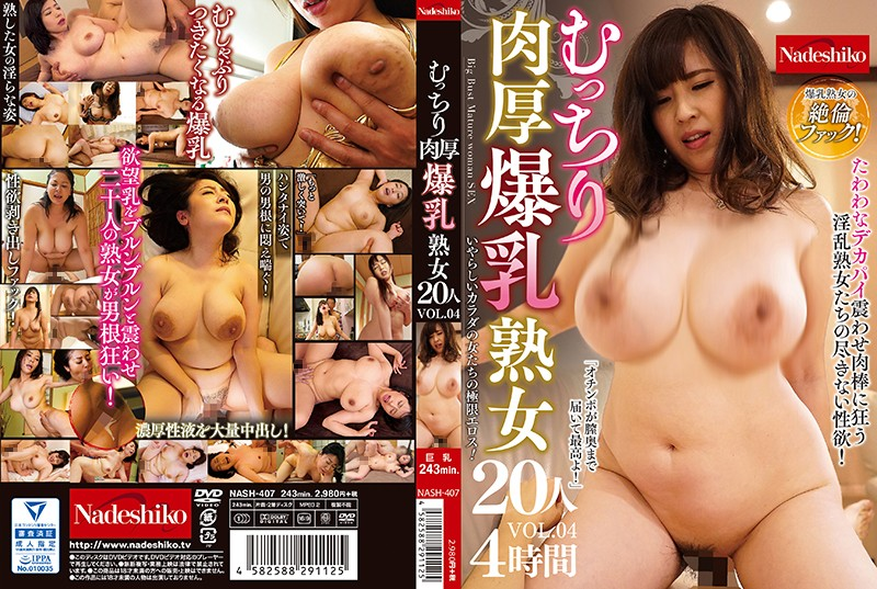 NASH-407 JavSeen Chubby And Colossal Tits. 20 Mature Women. vol. 4
