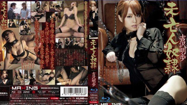 MXBD-092 japanese sex Widow S***e Akiho Yoshizawa