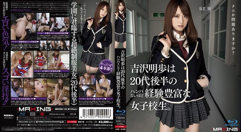 MXBD-142 jav stream Akiho Yoshizawa Is A 20 Something Schoolgirl Who's Been Around The Block.