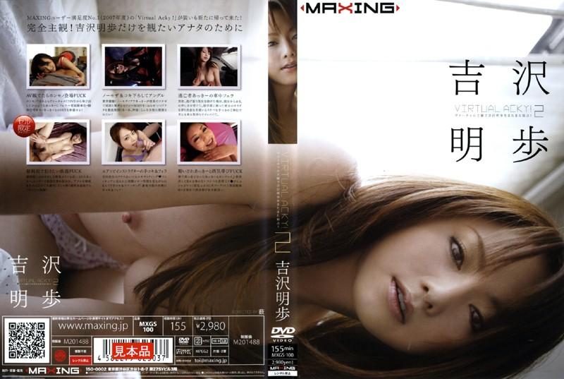 MXGS-100 porn jav Virtual Acky! 2 Akiho Yoshizawa
