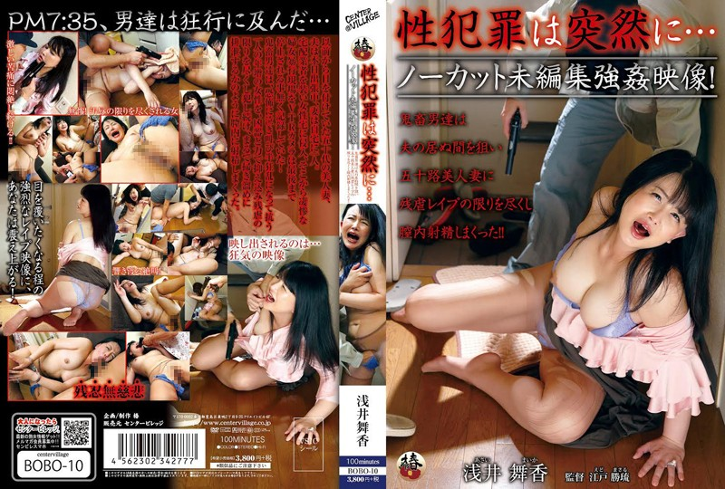 BOBO-10 free streaming porn Maika Asai Sex crimes occur unexpectedly… An uncut and unedited rape video! Brutal men mercilessly rape and