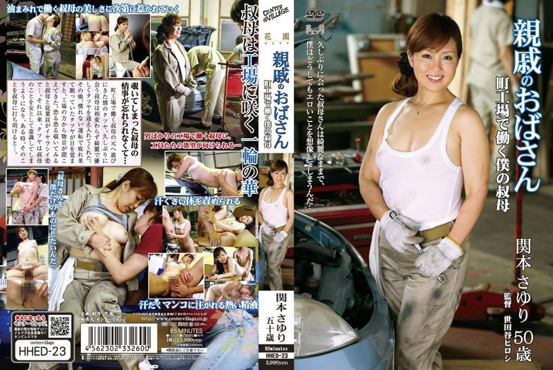 HHED-23 free streaming porn Granny & Relatives Sayuri Sekimoto