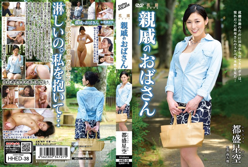 HHED-38 jap porn My Aunt – Seira Ichijo
