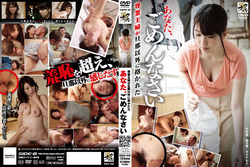 KNCS-046 jav watch Housewife Fucked By Someone Other Than Her Husband: I'm Sorry Honey