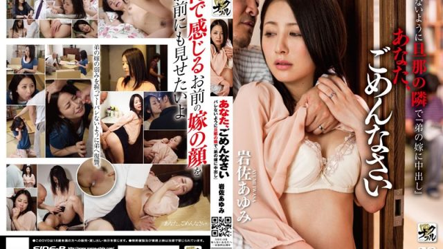 KNCS-056 jav porn My Little Stepbrothers Wife Gets Creampied next to her sleeping Husband Yumi Iwasa