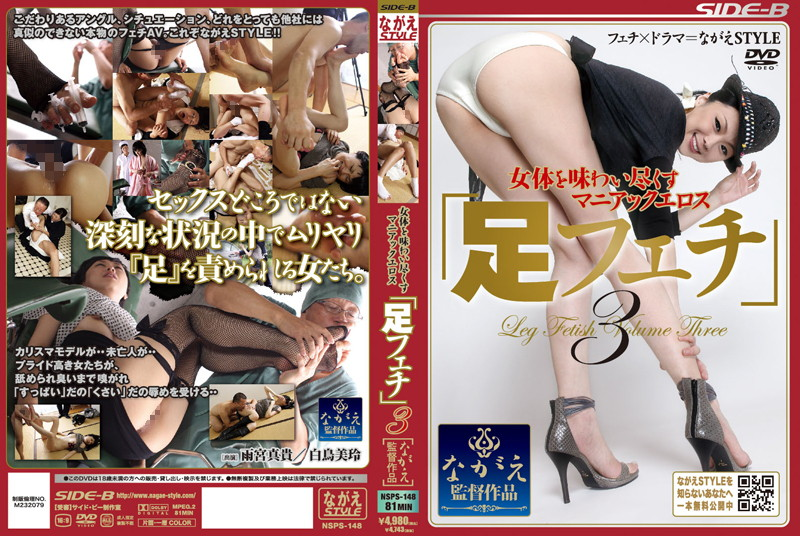 "NSPS-148 porn asian The Maniac Eros Of Of Devouring A Female Body ""Foot Fetish"" 3"