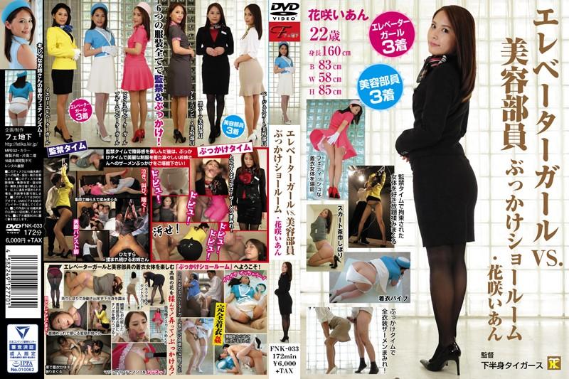 FNK-033 jav hd stream An Elevator Girl Vs A Beauty Salon Employee A Bukkake Showroom Ian Hanasaki
