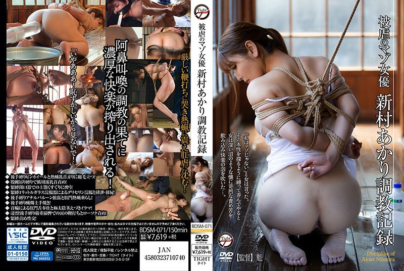 BDSM-071 jap porn Breaking In Record Of Masochist Actress Akari Niimura