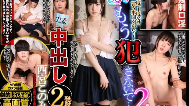 """GOPJ-136 free online porn Konomi Nishimiya [VR] Dramatic High Definition """"I'll do anything you want, just this once…! So Please, Don't Hurt"""