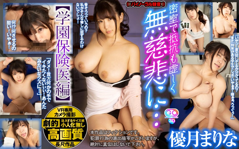 GOPJ-254 porn jav Marina Yuzuki [VR] Dramatic High Picture Quality. Marina Yuzuki. Resistance Is Futile As She's Mercilessly