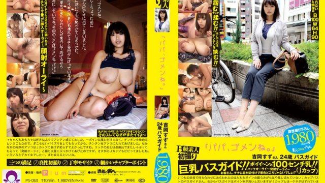 PS-063 japanese jav B Grade Amateur's First Time – Papa I'm Sorry – Suzu Yoshioka 24 Bus Guide