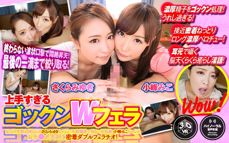 WOW-046 JavWhores [VR] Amazing Swallowng Double Blowjob