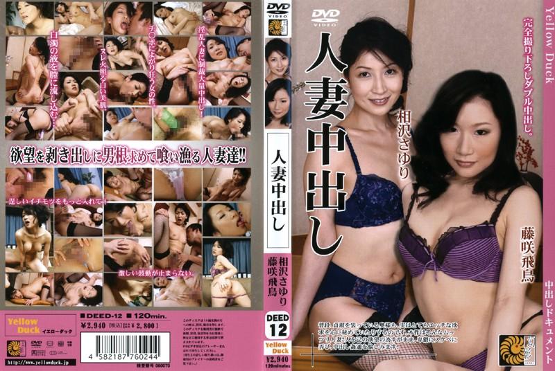 DEED-12 jav sex Wife Creampie Sayuri Aizawa Asuka Fujisaki