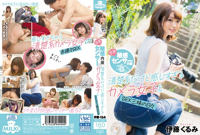 MILK-099 porn hd jav Kurumi Ito Whole-Body Sensitive Sensor – She Seems Prim And Proper But When She's In Front Of The Camera She