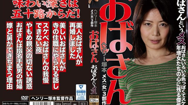 MTES-008 jav online Henry Tsukamoto: Aunt – A Bitch Called Auntie