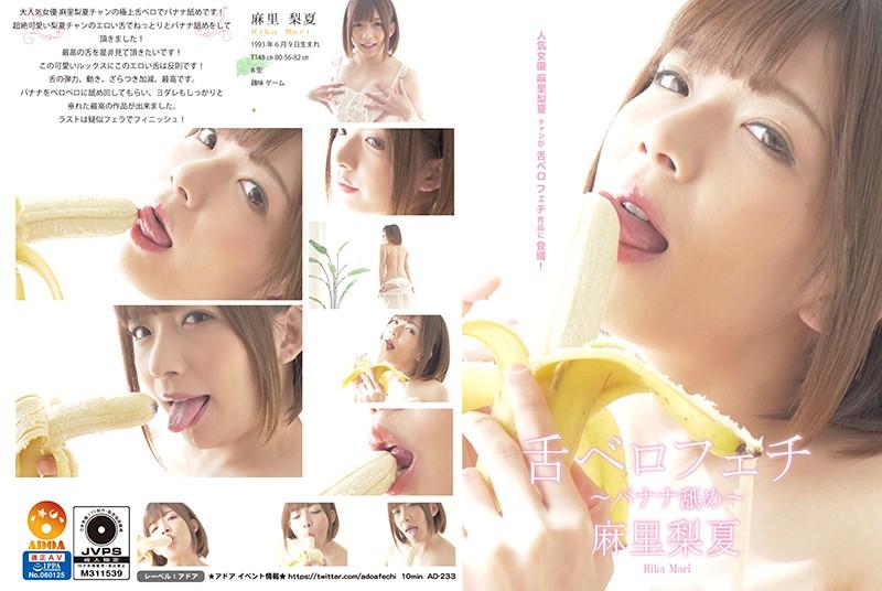 AD-233 japanese porn video Tongue Licking Fetish: Licking A Banana – Rika Mari