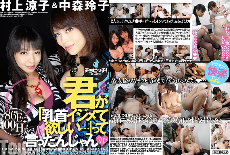 """BTH-095 japanese porn video You're The One Who Said, """"I Want You To Bully My Nipples…"""" LOL"""