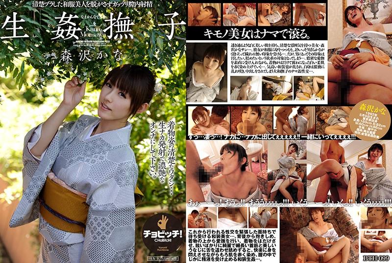 BTH-099 StreamJav Raw Group Sex Girl – Kana Morisawa