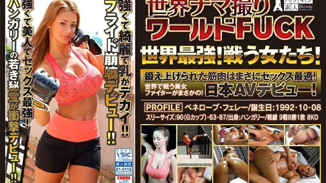 PSST-012 jav streaming Penelope Ferry (For Streaming Editions) A Worldwide Fuck Tour Caught On Tape The World's Strongest! Fighting Woman!