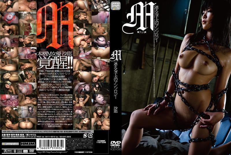 VGD-093  M: Lost Dog Anthology Saya