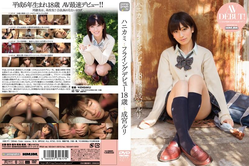 VGD-117 jav sex Shy Girl. Fast Debut. 18 years old. Ruri Narumiya