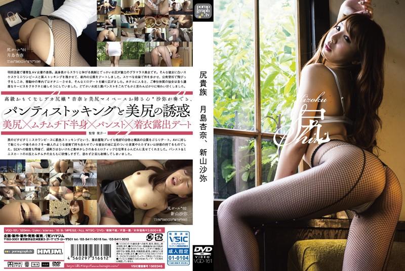 VGD-161 japanese porn Ass Aristocrat – Anna Tsukishima, Saya Niyama