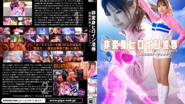 GEXP-07 jav free streaming Anti-Disguise Heroine Rape Elitle Commando Squad Aura Rangers
