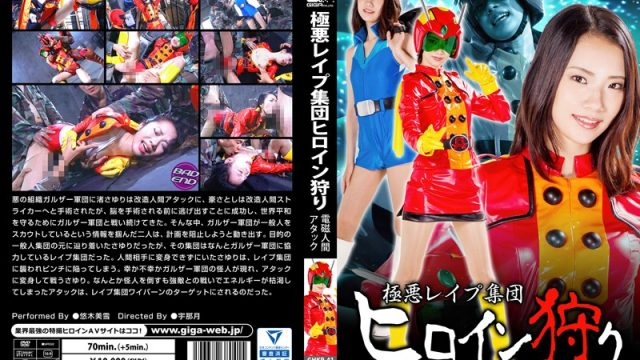GHKP-41 japanese free porn Heroine Hunter Group's Amazing Fuck: Electric Attack. Miyuki Yuuki