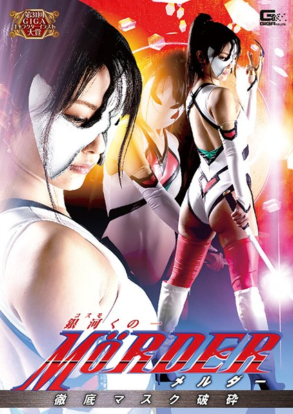 GHKQ-26 stream jav Galactic Ninja MOeRDER Complete Mask Crushing – Aoi Mizutani
