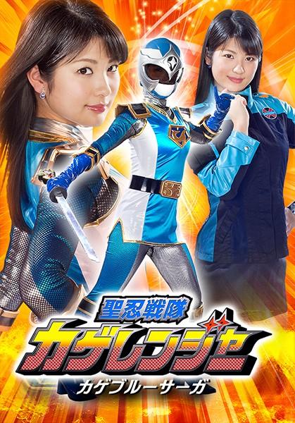 GHKQ-36 JavHiHi Sacred Ninja Squad Shadow Rangers – Shadow Blue Saga Aoi Mizutani