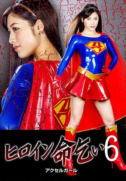 GHKQ-37 best jav Heroine Begging 6: Accelerator Girl Miki Sunohara