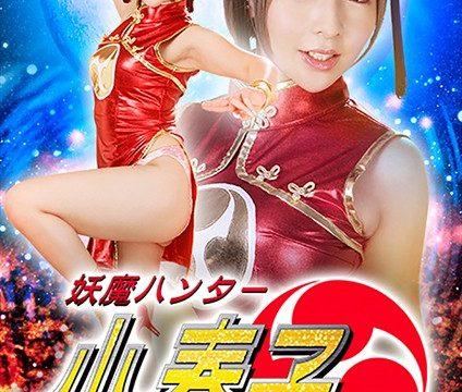 GHKQ-46 asian porn movies Ghost Hunter , Koharuko, Yuzu Shirasaki