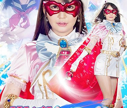 GHKQ-63 jav watch Small Tits Heroine: Beautiful Masked Girl Aurora – Minori Otani