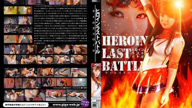 GHPM-03 jav hd streaming The Heroine's Last Battle Tales Of Flora Emily Tsukishima