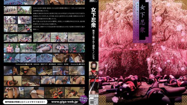 GHPM-97 jav black actor Female Ninjas, Defeated!! Female Ninja Babes Get Slaughtered