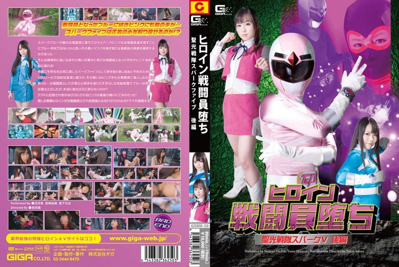 GOMK-50 japanese porn movies Fall Of The Fighting Heroines The Battle Warriors Of Light Spark V Last Part