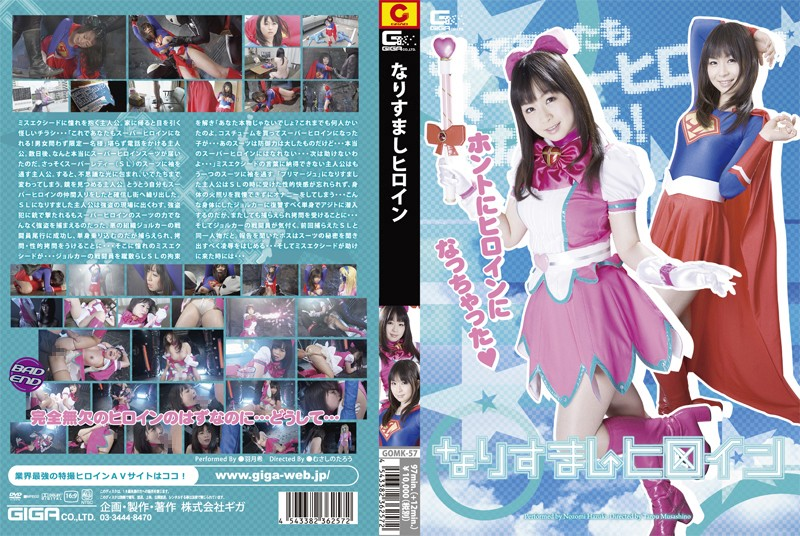 GOMK-57 porn xx Fake Heroine Nozomi Hazuki