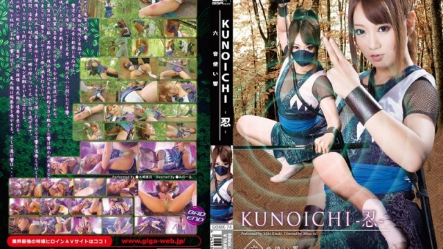 GOMK-74 japanese porn movies KUNOICHI -Nin- 6 Hibiki, Manipulator Of Sounds Mika Kizaki