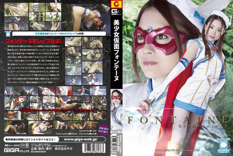 GOMK-76 porn japanese Beautiful Girl Mask Fontaine Saya Aika