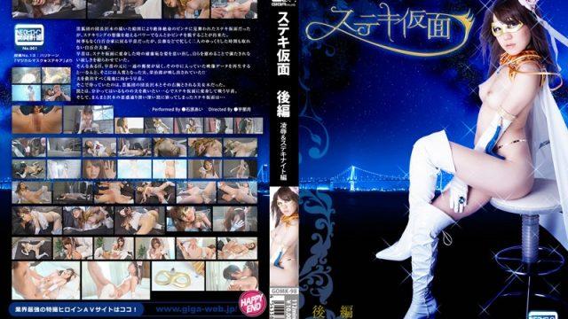 GOMK-98 japan porn Suteki Kamen Second Episode – Torture & Suteki Knight Episode Ai Ishihara