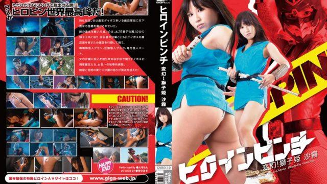 GVRD-10 full hd porn movies The Heroine In Peril! Transform! The Panther Princess Sagiri Momo Otsuka