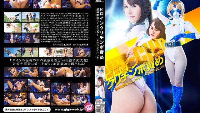 GVRD-11 hd japanese porn Our Heroine Clit And Cock Attacks The Ultra Goddess Warrior Mu-Ranger Aphrodi-Pink Shiori Uehara
