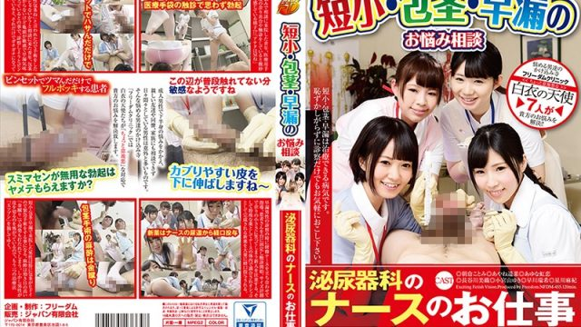 NFDM-455 jav hd porn Kotomi Asakura Yuki Komiyama Counseling For Men With Short Dicks, Phimosis And Premature Ejaculation Problems. The Urology