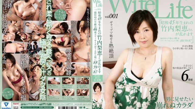 ELEG-001 jav hd stream Rie Takeuchi Wife Life Vol.001 Rie Takeuchi, Born In Showa Year 45 Gets Wild At The Time Of Shooting, She's 46