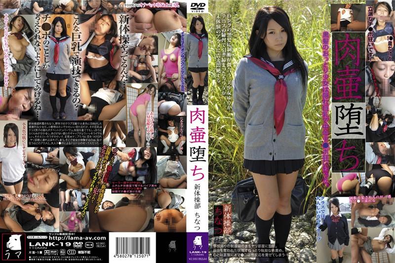 LANK-19 japanese porn Degraded Jar Vessel. Rhythmic Gymnastics Club. Chinatsu