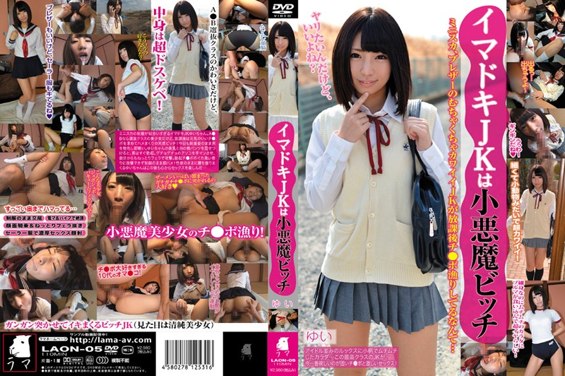 LAON-05 porn japanese Real High School Girl Who Loves Fashion: Yui