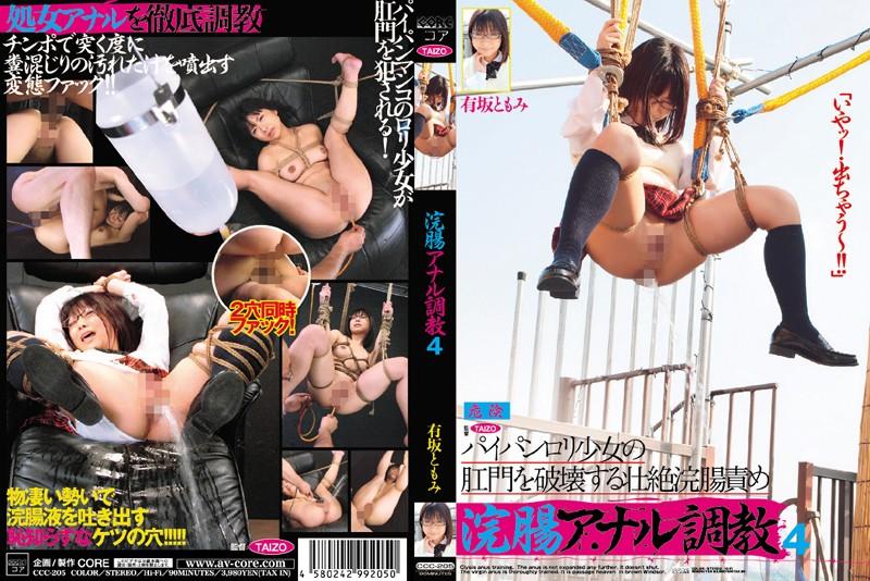 CCC-205 japanese sex movie Enema Anal Training 4 Tomomi Arisaka